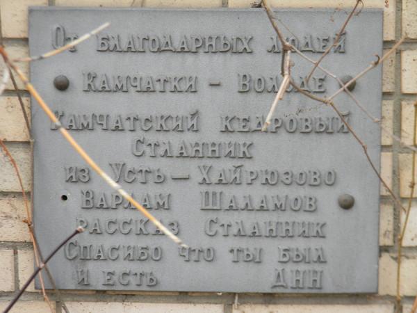 Доска на доме № 28 по Малой Грузинской улице