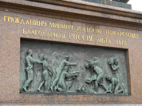 Передний горельеф на постаменте памятника Минину и Пожарскому