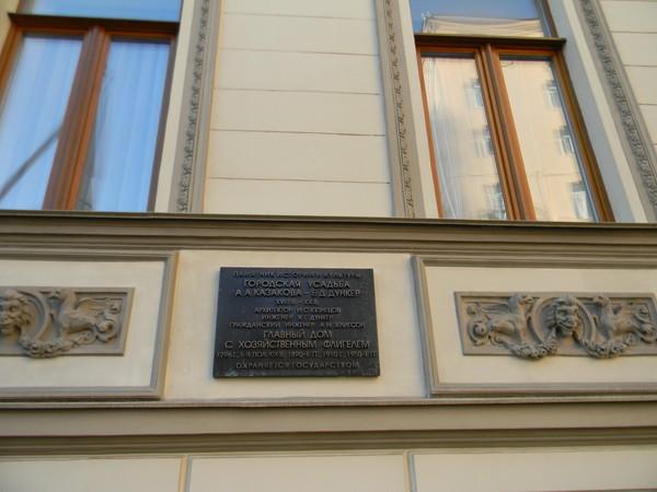 Поварская улица, дом 9