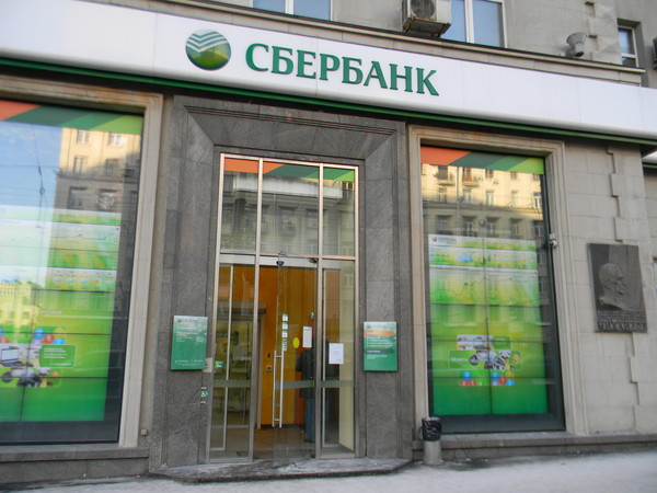 Сбербанк на Тверской улице