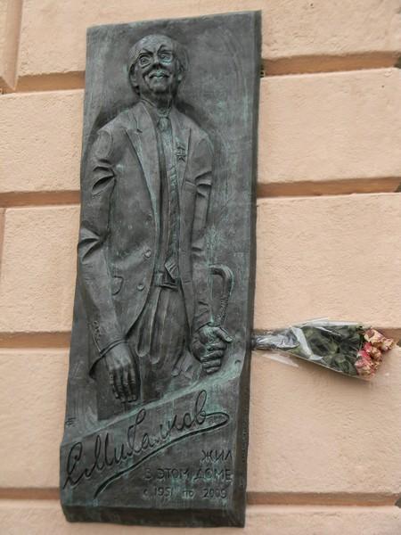 Мемориальная доска в честь Сергея Михалкова