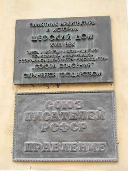 Таблички на доме 13 (Комсомольский проспект)