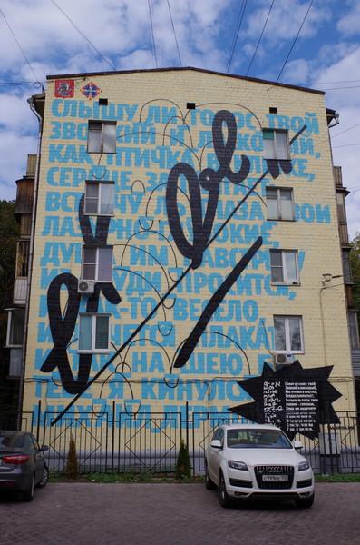 Граффити по мотивам лирики Лермонтова. Автор эскиза Илья Рудерман