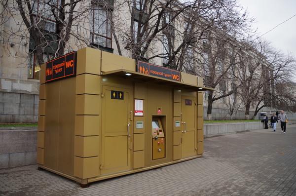 Городской туалет у Российской государственной библиотеки