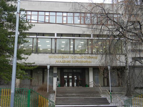 Московская государственная академия хореографии