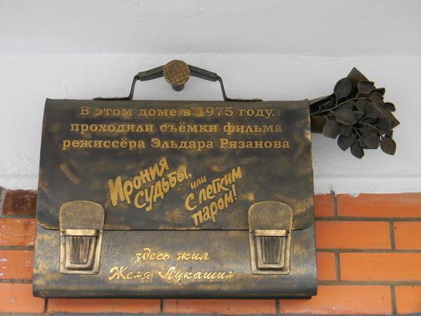 Здесь жил Женя Лукашин (Проспект Вернадского, дом 125)