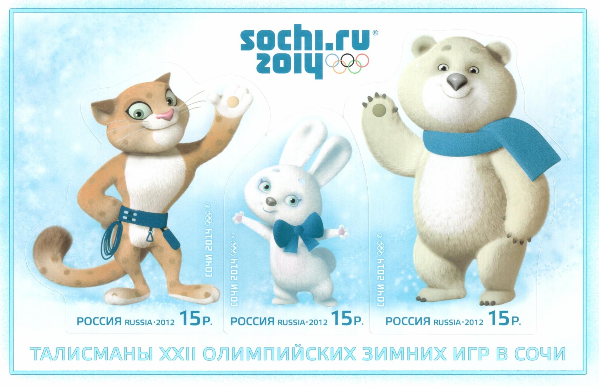 Талисманы XXII олимпийских зимних игр в Сочи