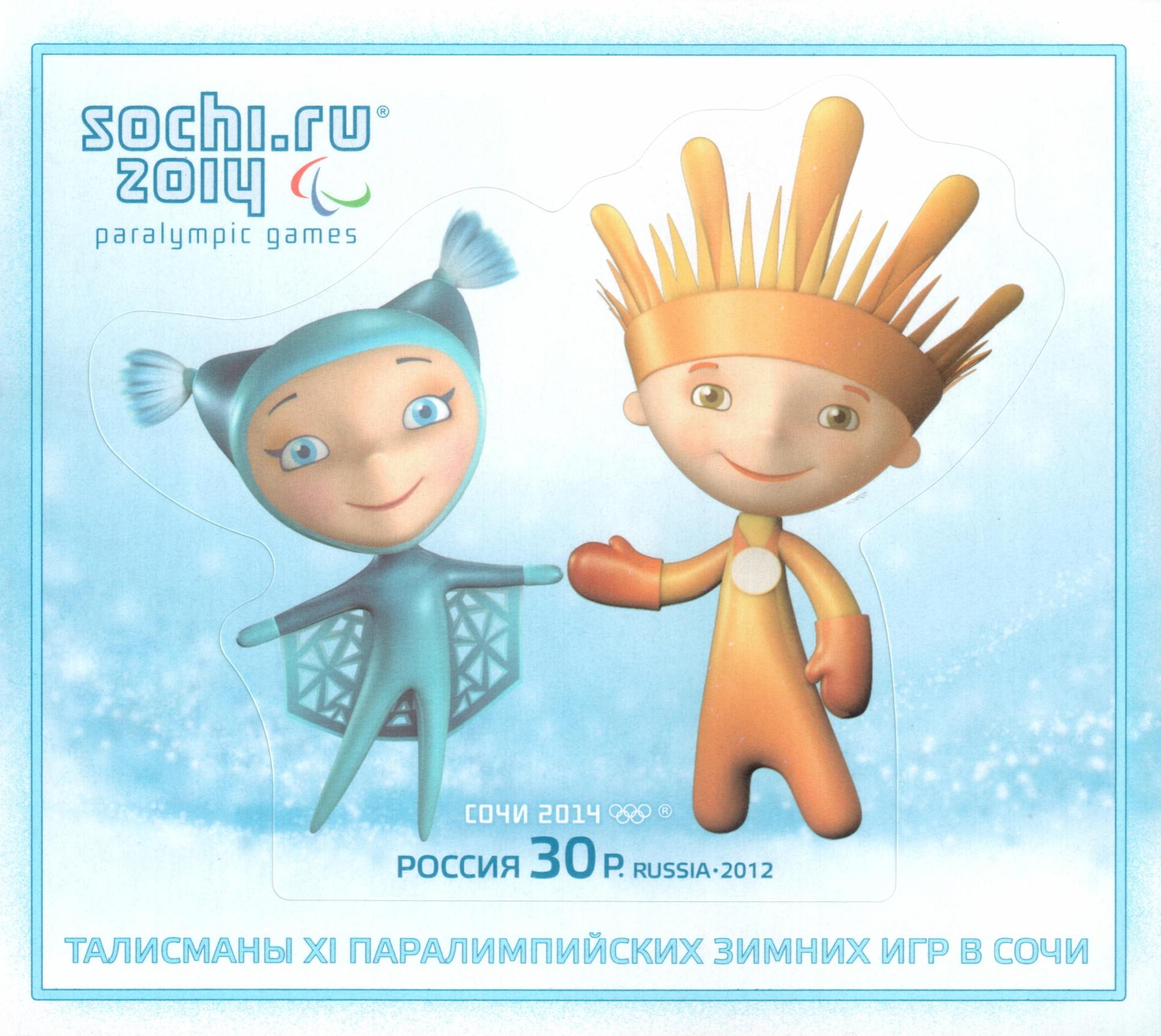 Талисманы XI Паралимпийских зимних игр в Сочи