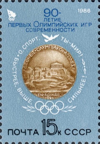 90-летие первых Олимпийских игр современности