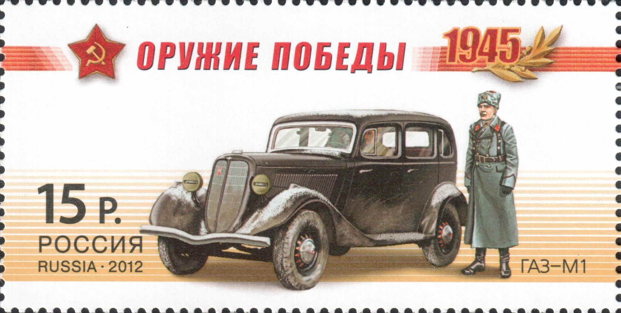 ГАЗ-М-1  («Эмка»)