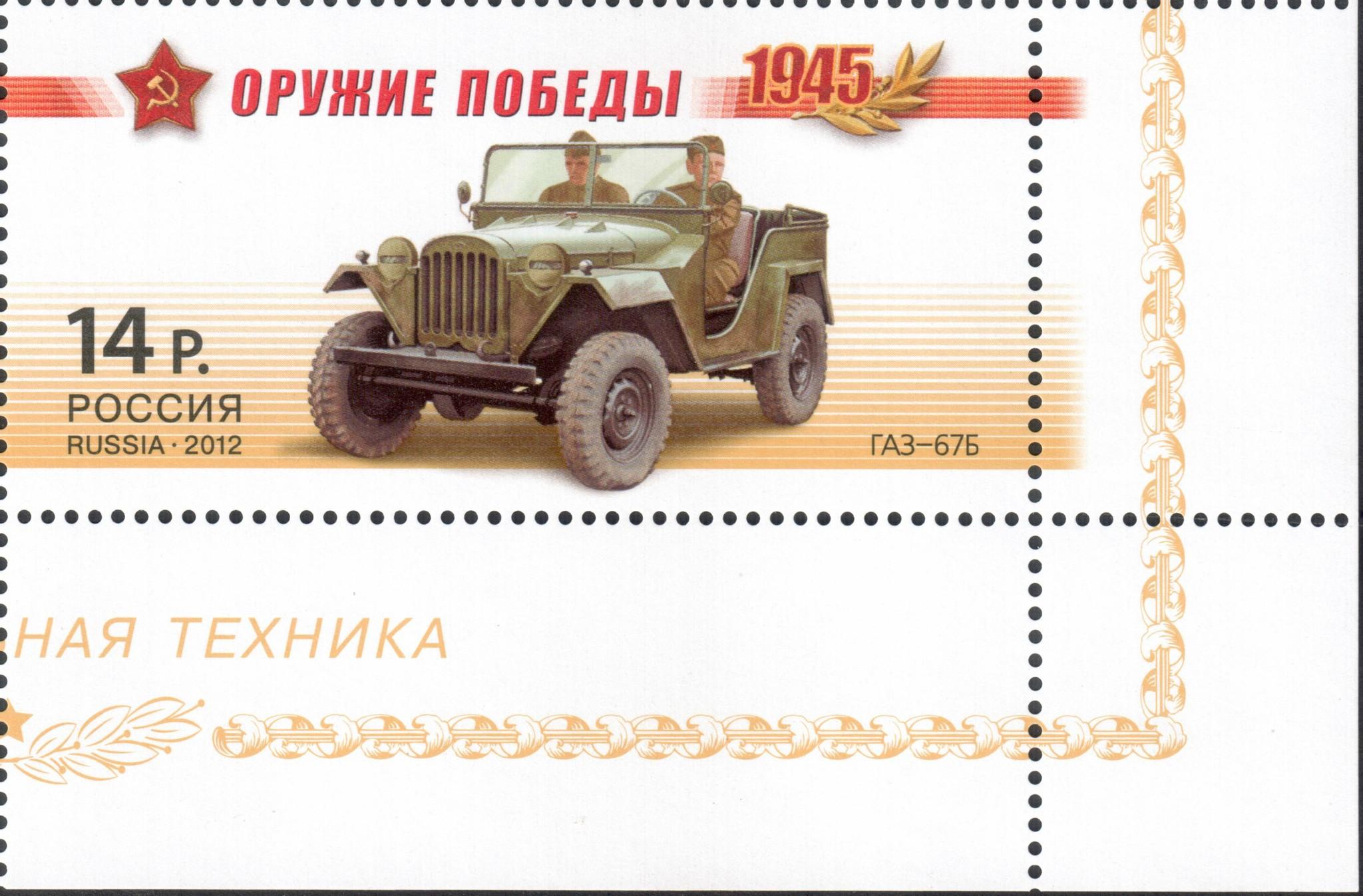 Автомобиль ГАЗ-67Б