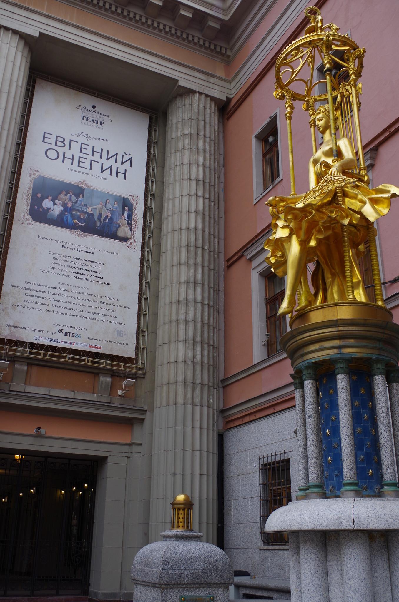 Перед зданием театра имени Е. Вахтангова расположился фонтан