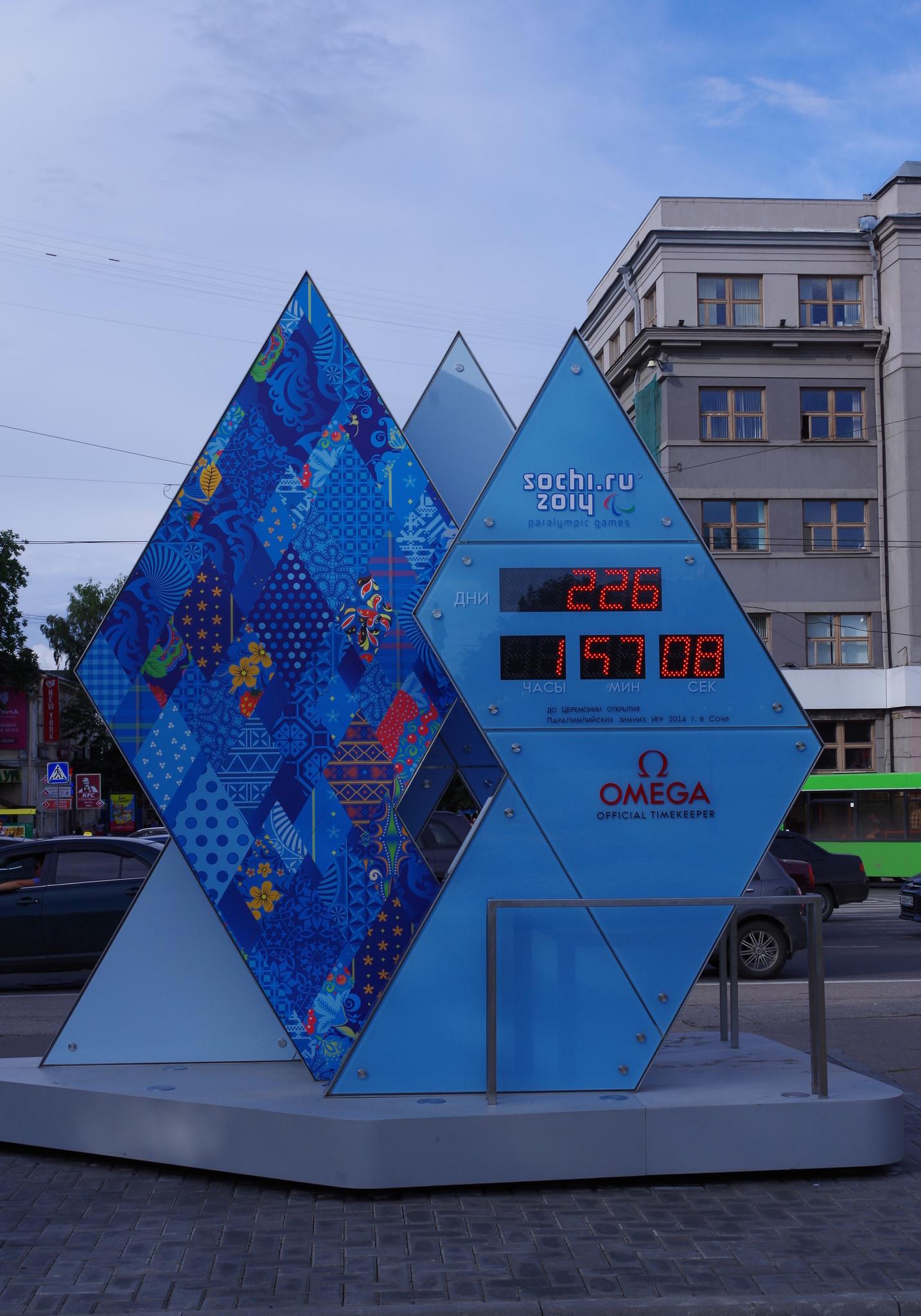 Часы обратного отсчёта до XI Паралимпийских зимних игр
