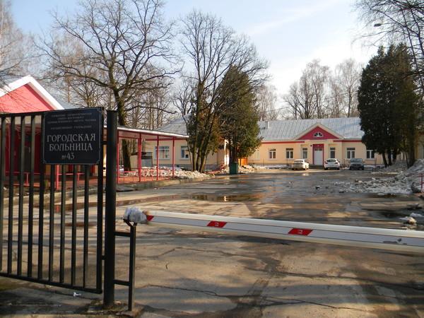 Городская больница № 43