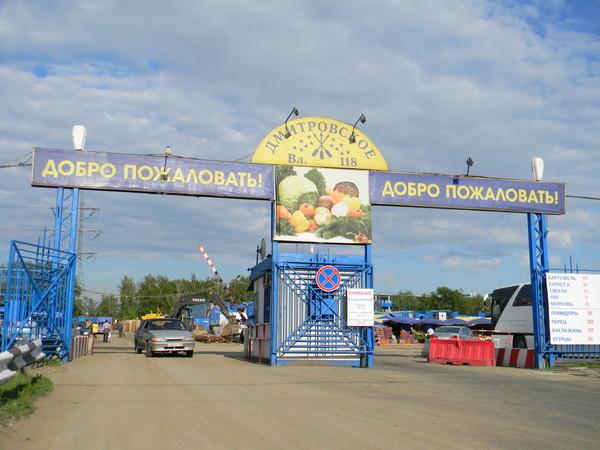 Плодоовощной рынок на Дмитровском шоссе