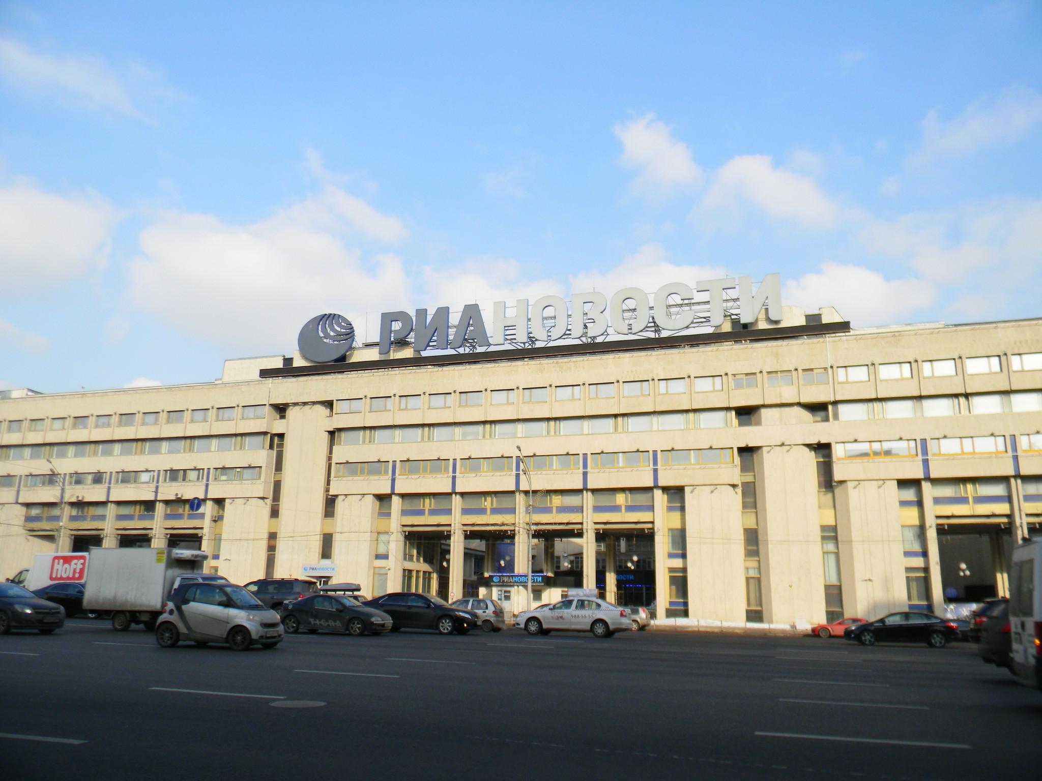 Пресс-центр «РИА «Новости»