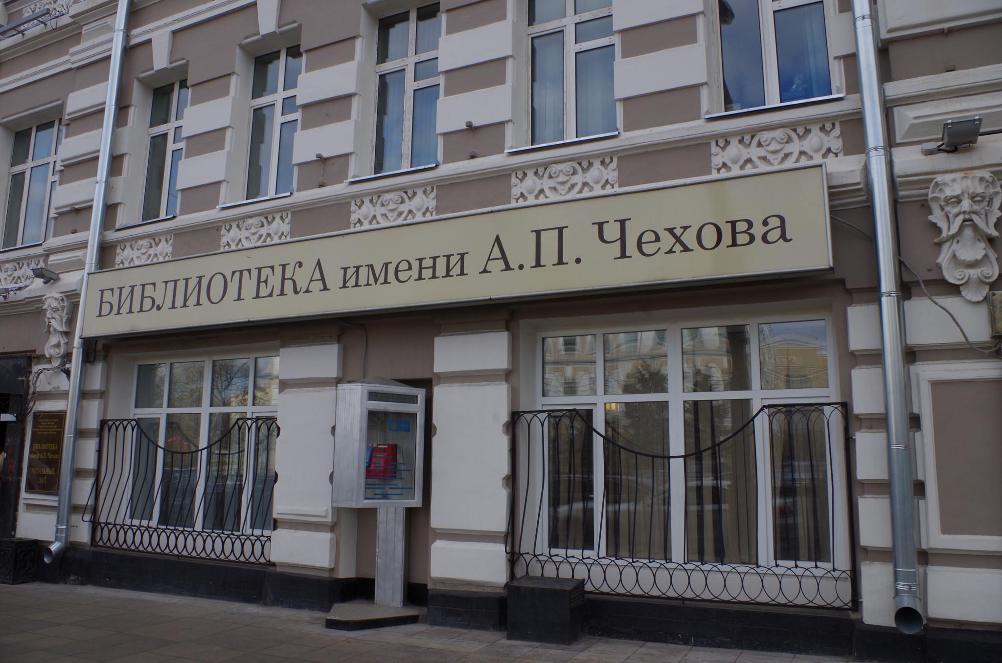 Библиотека имени А.П. Чехова (Страстной бульвар, дом 8)