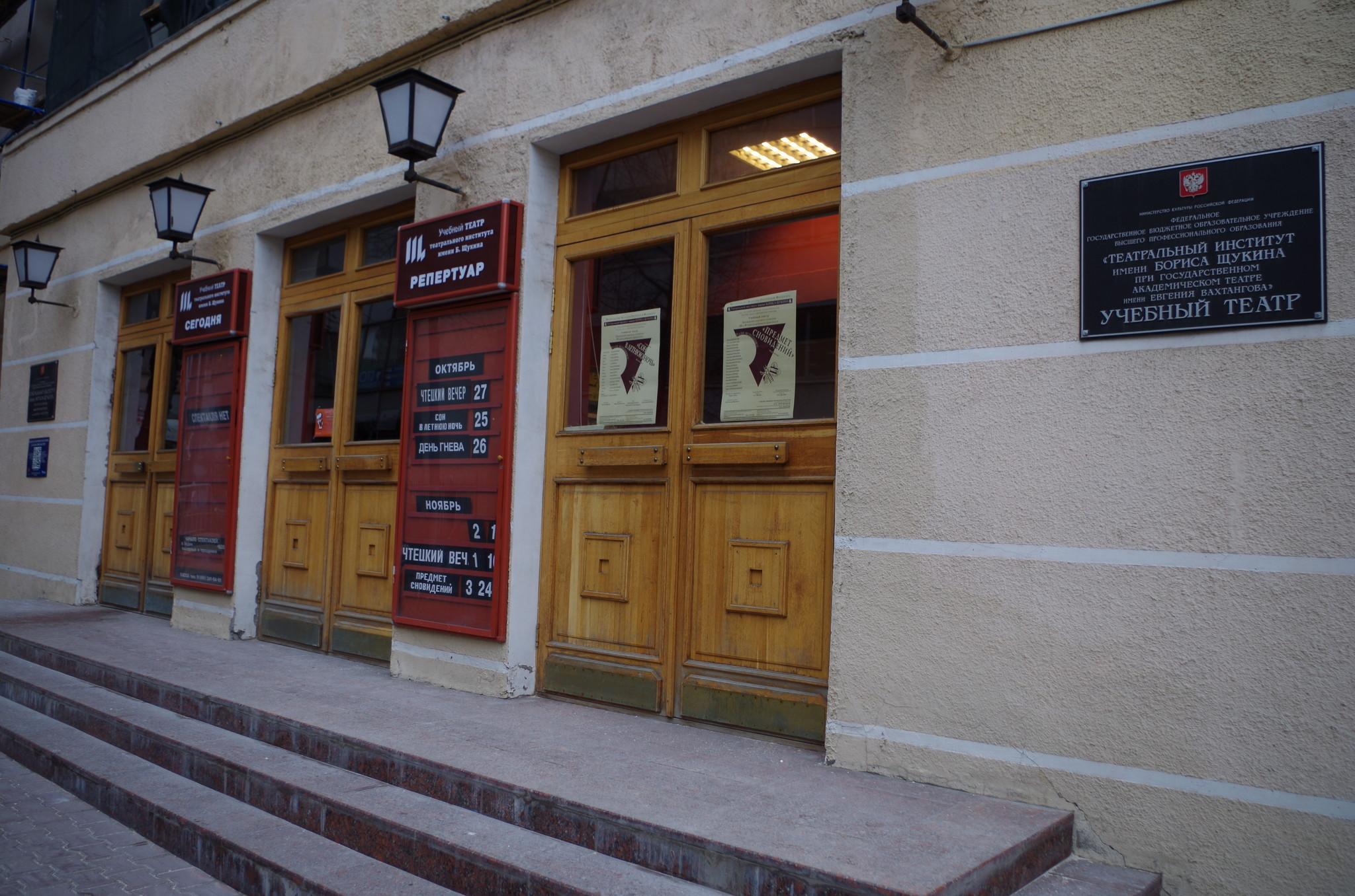 Театральный институт имени Бориса Щукина