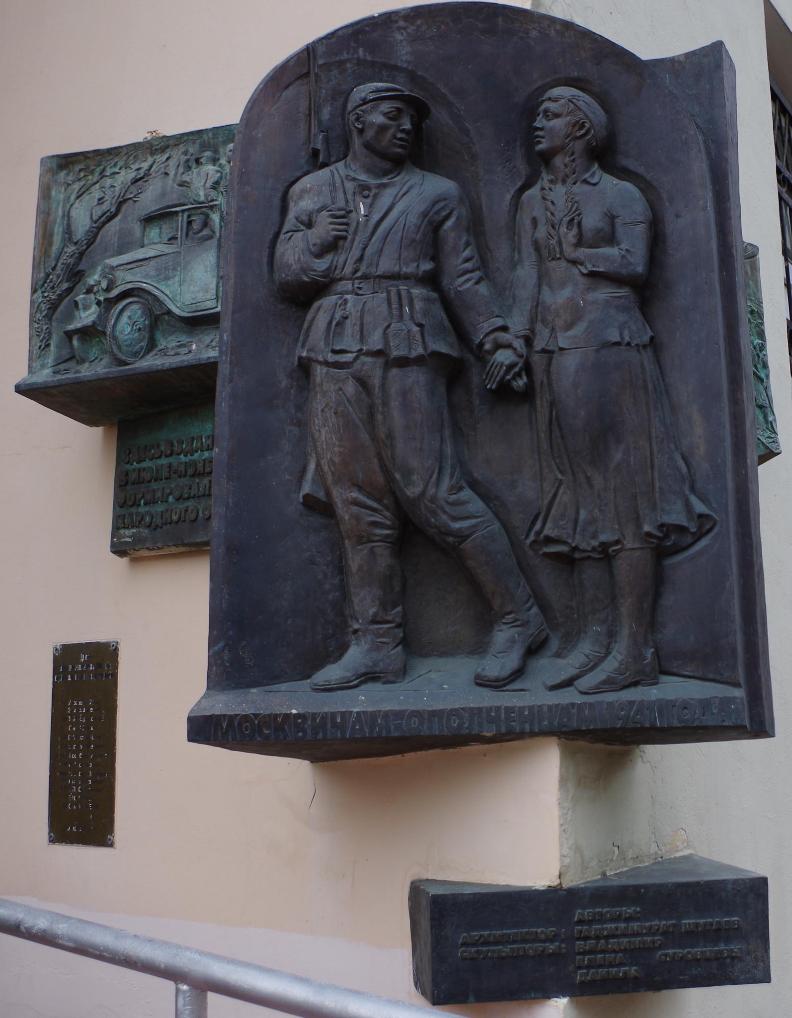 Мемориальная композиция Москвичам-ополченцам 1941 года. Школа 525 им. Ролана Быкова
