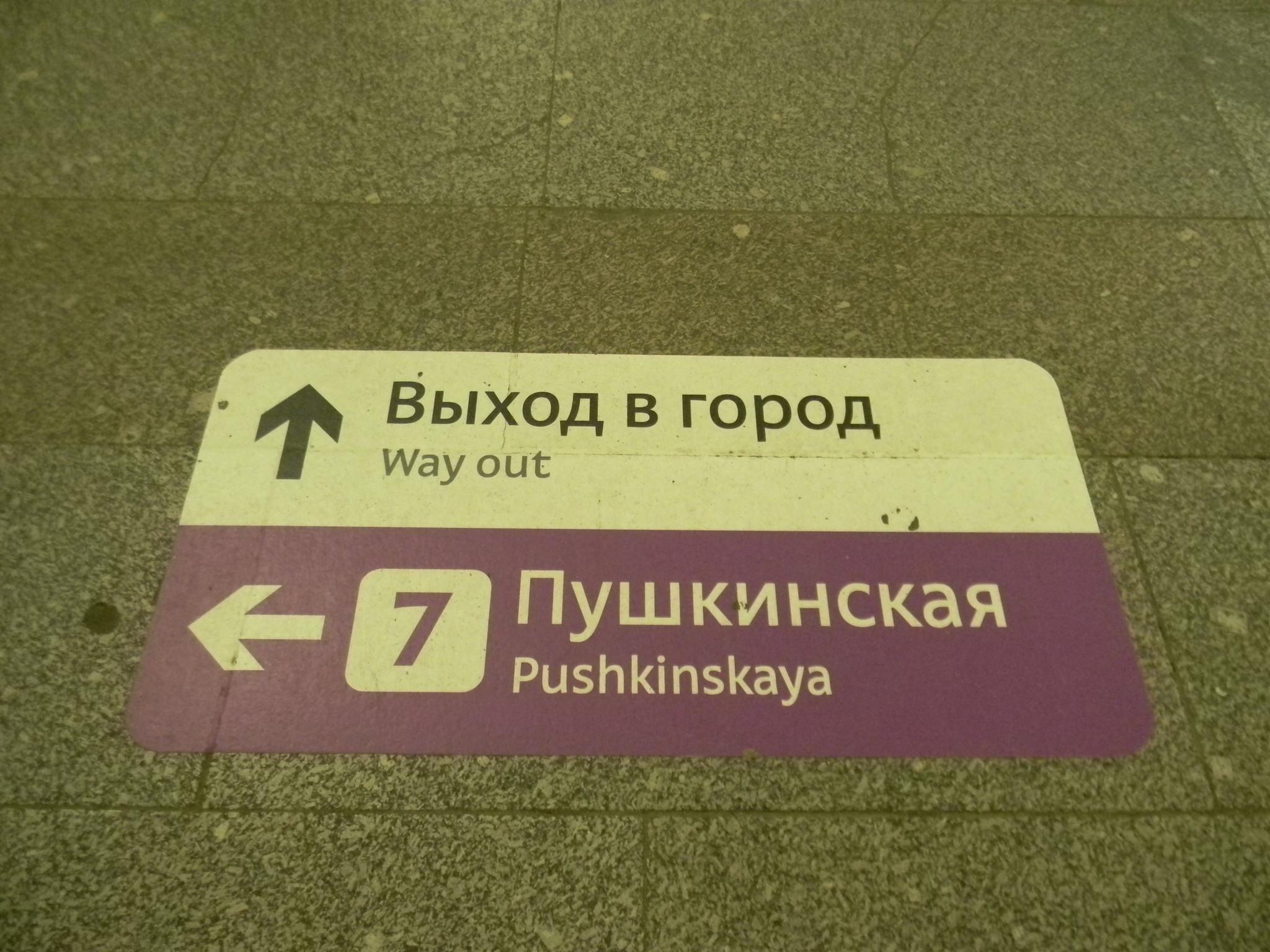 Указатели пересадок, выходов в город и обозначения станции