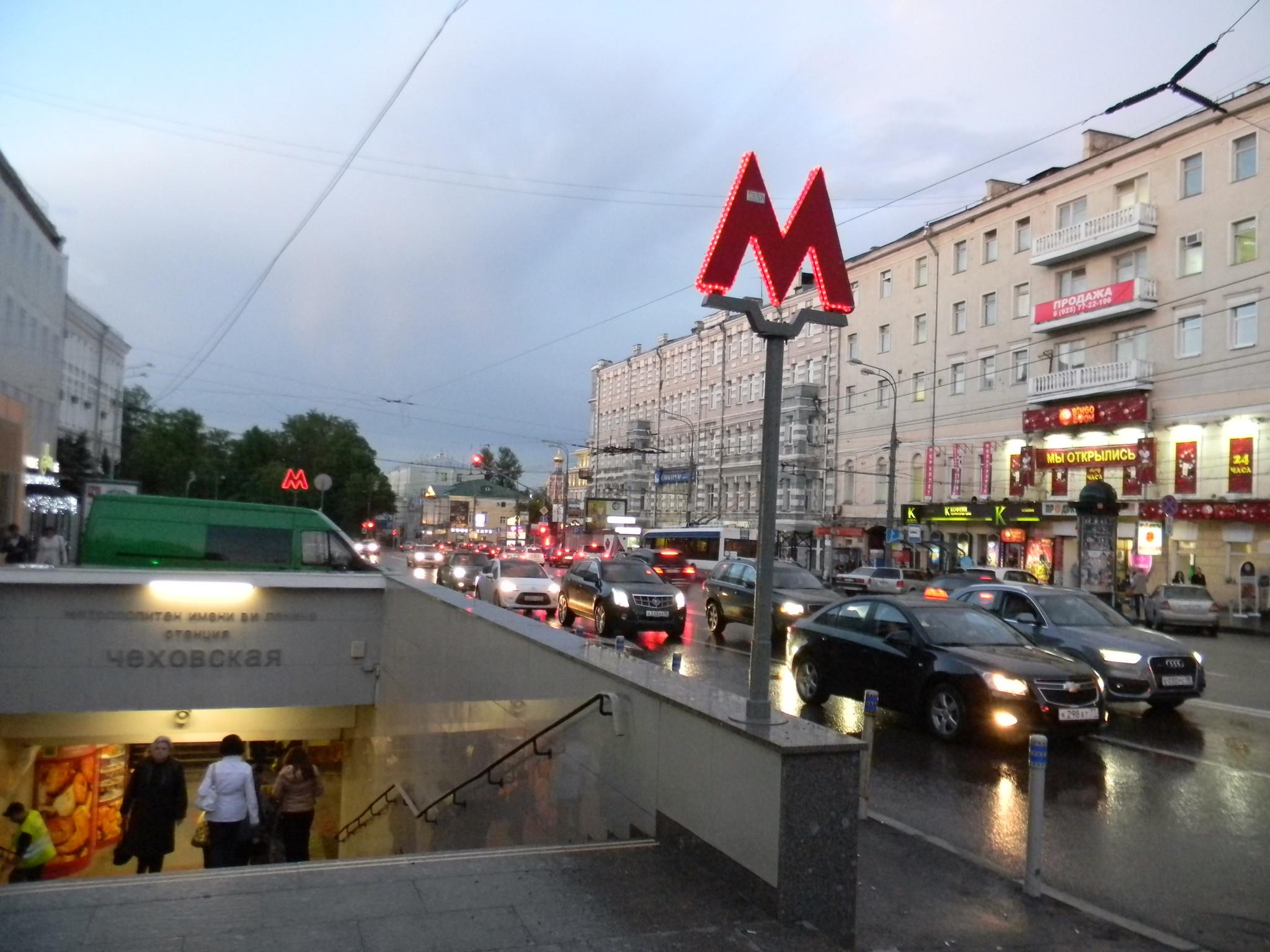 Станция метро «Чеховская»