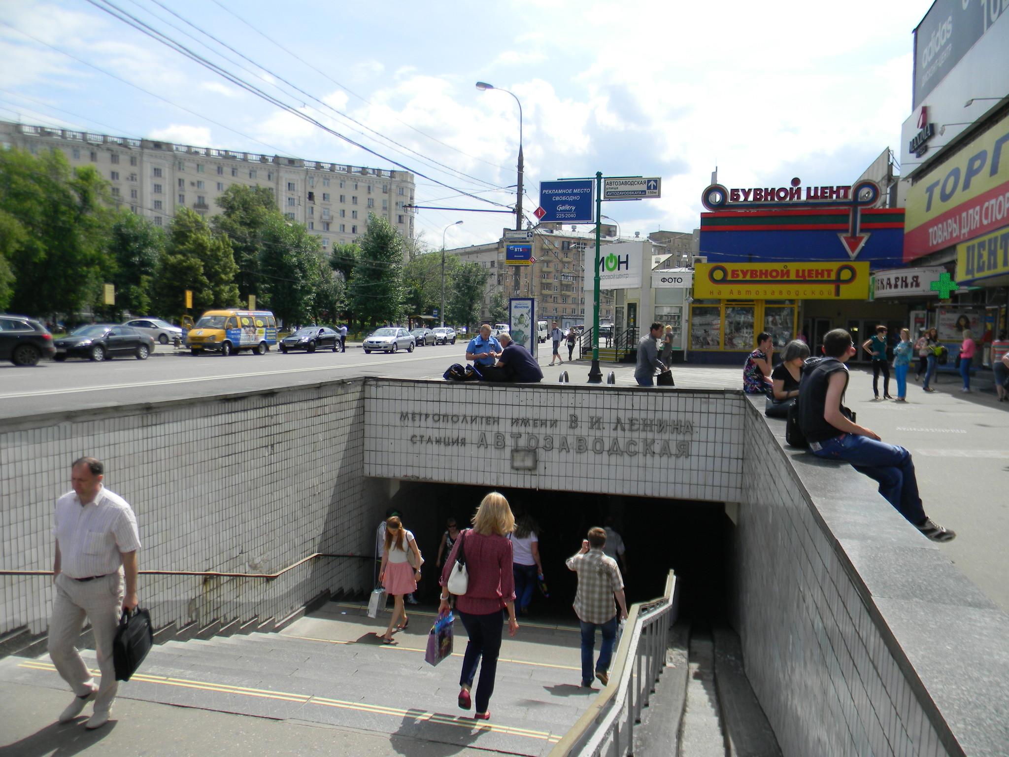 Станция метро «Автозаводская»