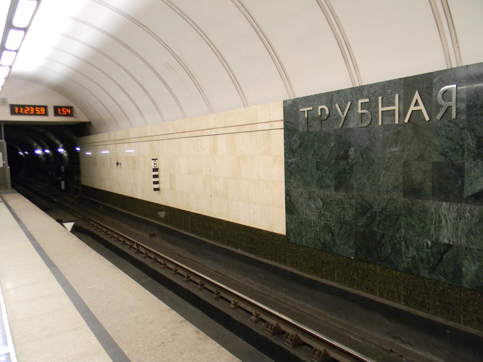 Станция метро «Трубная»