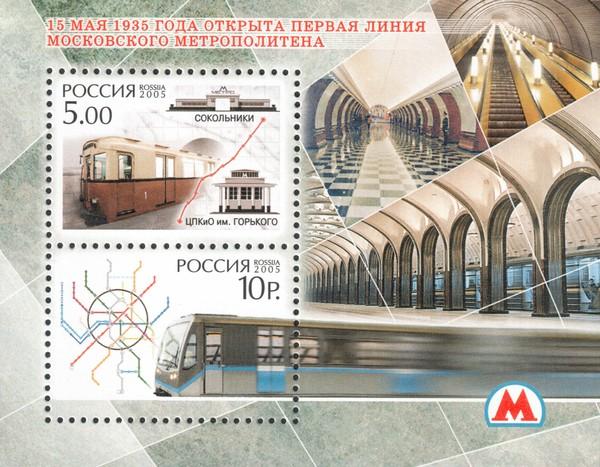 15 мая 1935 года открыта первая линия Московского метрополитена