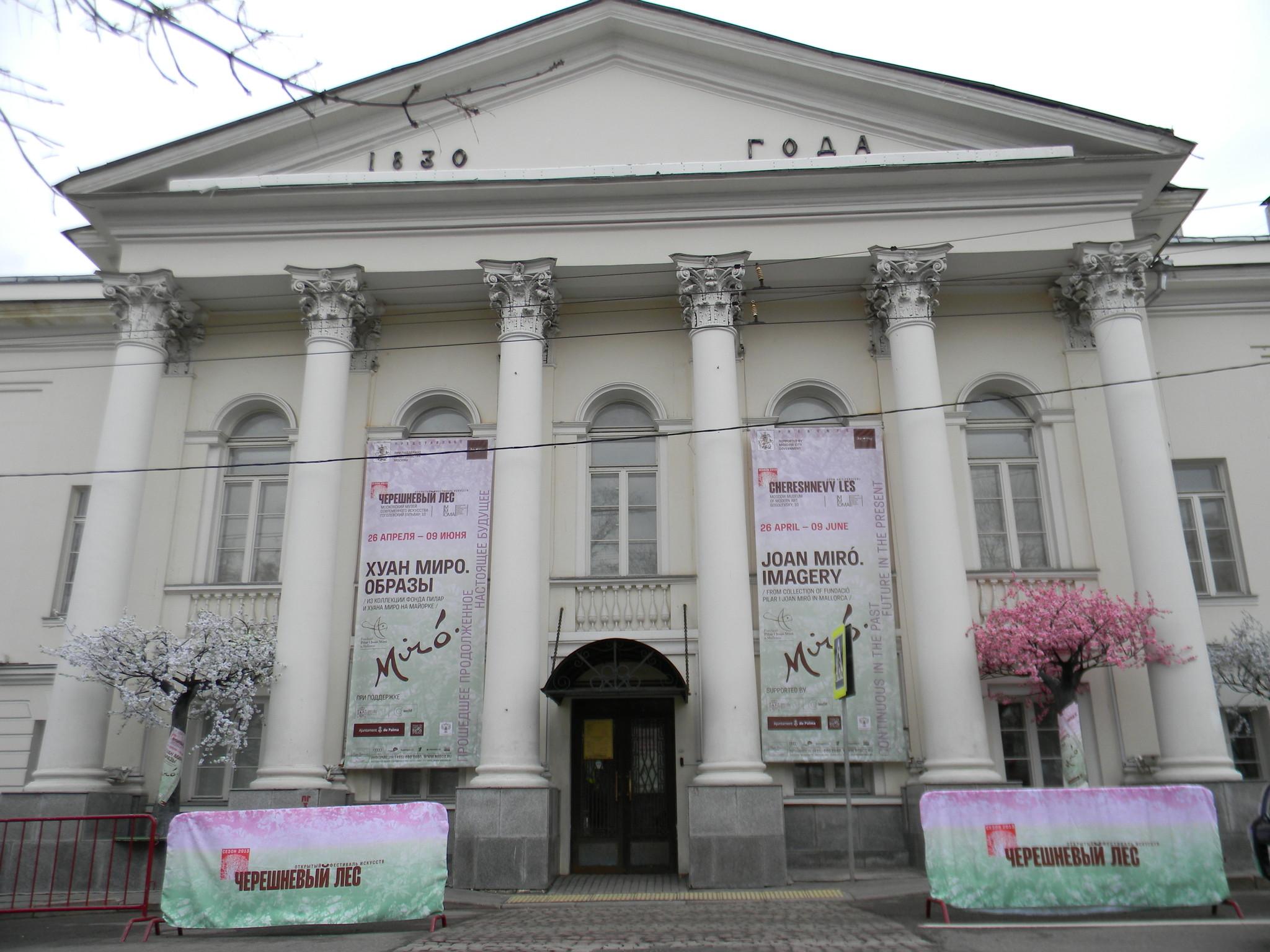 ММСИ на Гоголевском бульваре