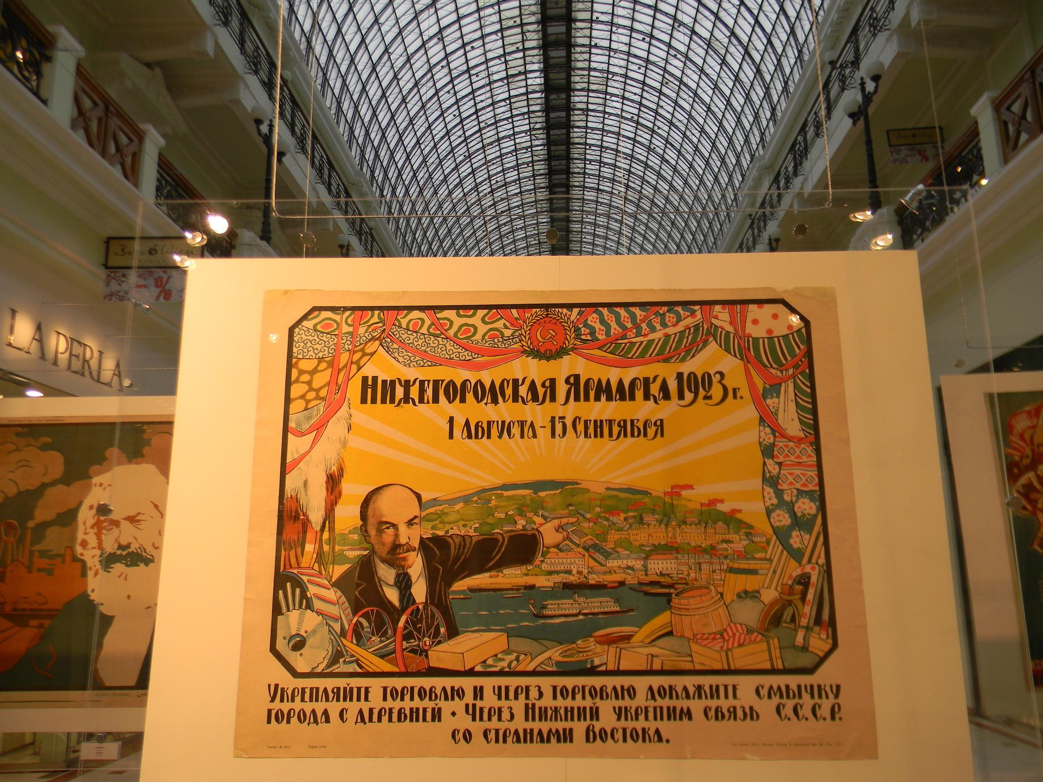 Выставка советских плакатов 1920-1980-х годов Смерть мировому капиталу!