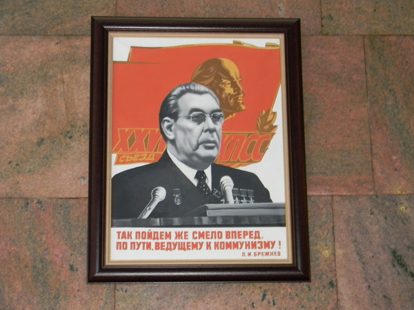 Портрет Леонида Ильича Брежнева в гостинице