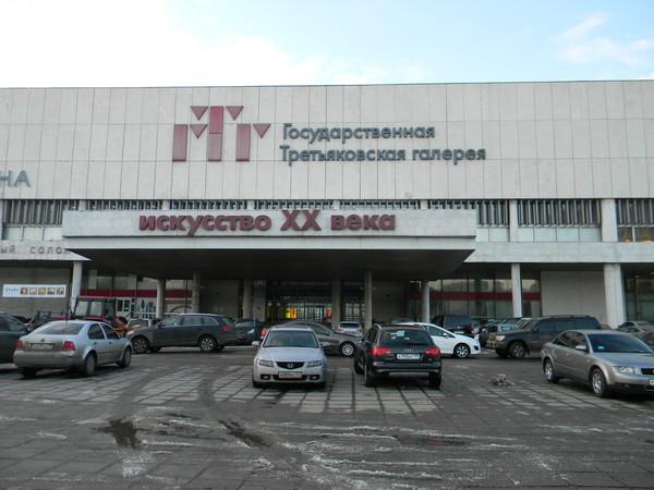 Государственная Третьяковская галерея (ПОСТОЯННАЯ ЭКСПОЗИЦИЯ