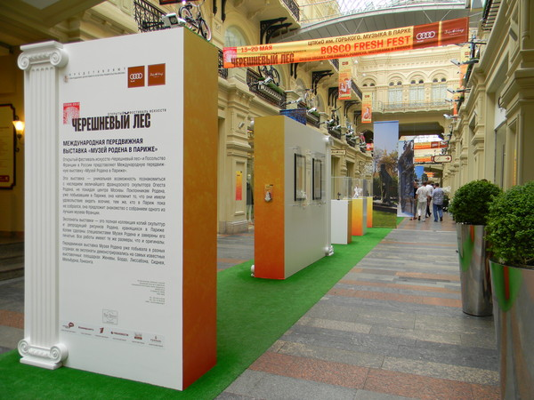 ГУМ. Выставка