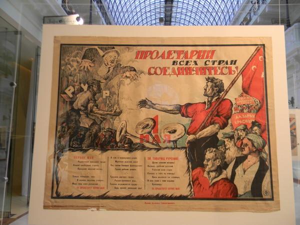 Выставка советских плакатов «Смерть мировому капиталу!»