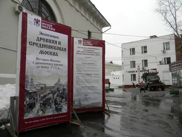 Музей Москвы (Комплекс