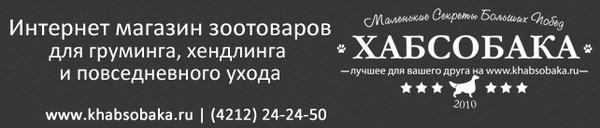 ХАБСОБАКА: Большое поступление знаменитых игрушек Гигви!!!!!! (Хабаровск) - Страница 7 I-61