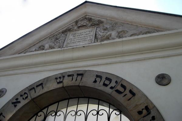 Казимеж. Синагога раби Моше Иссерлиса