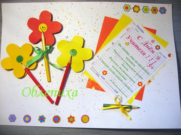 Красивые открытки с днём учителя своими руками