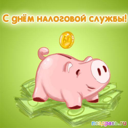 Поздравление к дню налоговой с