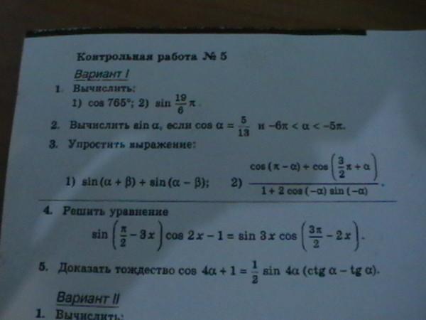 поиск ответы на контрольные работы по алгебре