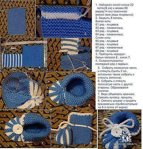 Пинетки схема вязания. Схемы, узоры
