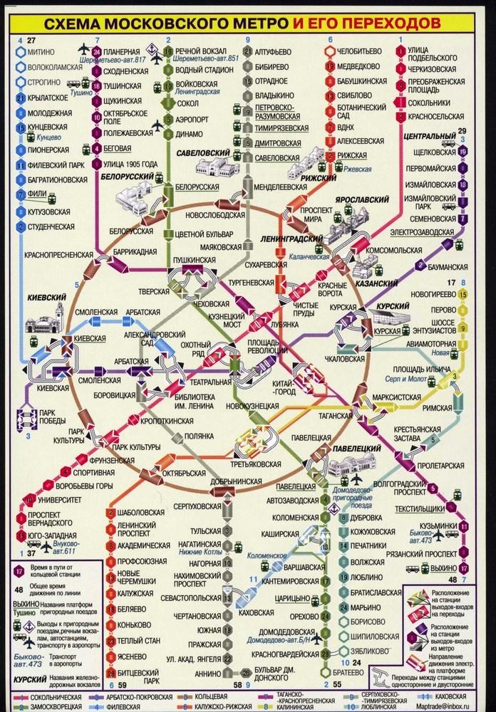 Новая схема метро москвы 2014.
