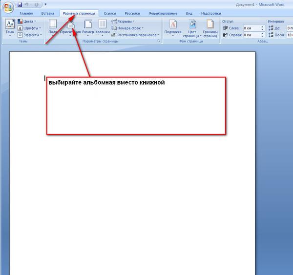 Как сделать страницу альбомной в ворде 2010