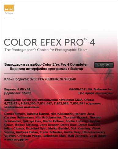 product key nik color efex pro 4