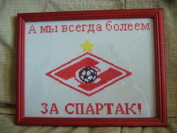 Найти Фирму Спартак