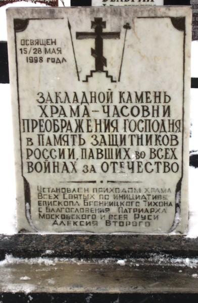 Кто и когда на самом деле осквернил и уничтожил некрополь Грузинских князей у Храма Всех Святых на Соколе в Москве. I-1188