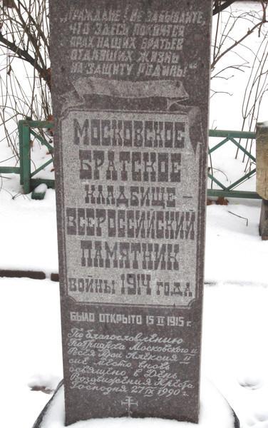 Кто и когда на самом деле осквернил и уничтожил некрополь Грузинских князей у Храма Всех Святых на Соколе в Москве. I-1226