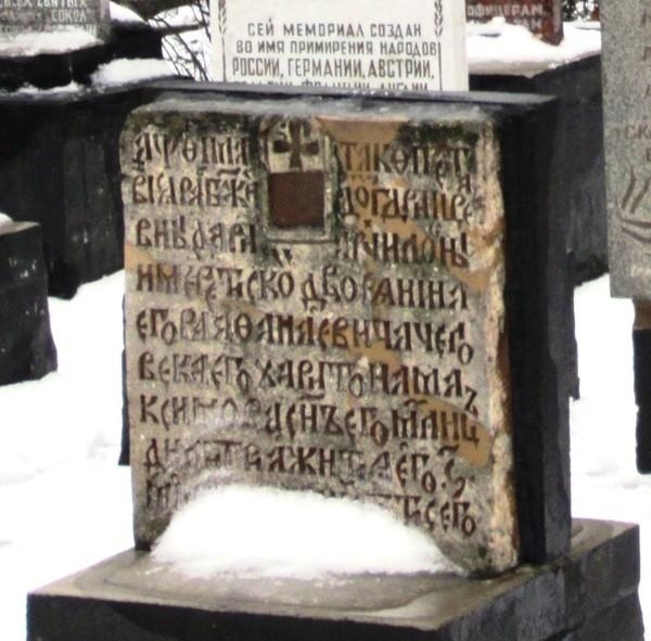 Кто и когда на самом деле осквернил и уничтожил некрополь Грузинских князей у Храма Всех Святых на Соколе в Москве. I-1242