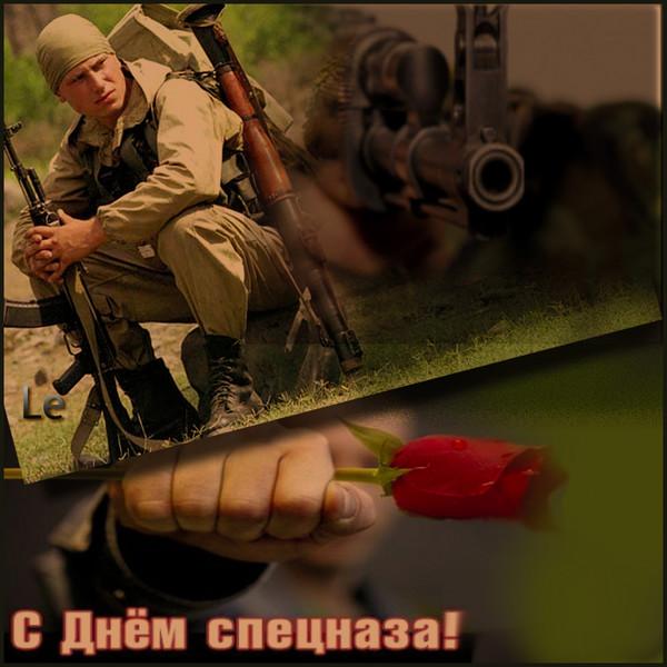 Поздравления день войск специального назначения фото 131