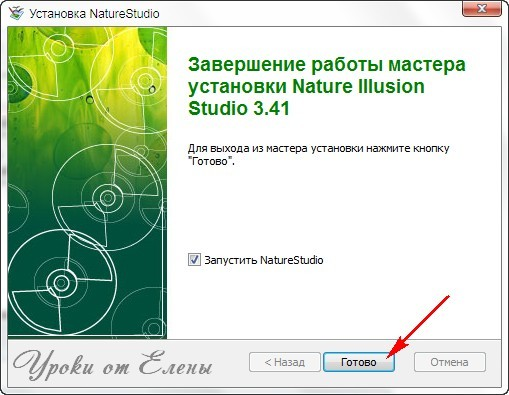 Программа NatureIllusionStudio 3.41. Компьютерный ликбез